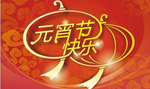 宵节快乐海报