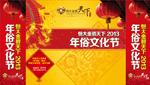 年俗文化节