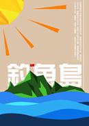 扁平化钓鱼岛插画