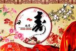 中国风福寿海报