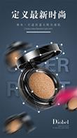 化妆品APP海报