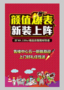 劳动节阵地产广告