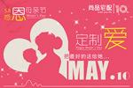 母亲节制定爱海报
