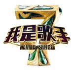 我是歌手七标志