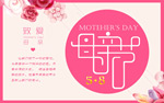 致爱母亲节海报