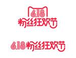 粉丝狂欢节logo
