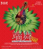 中国范端舞海报