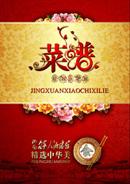 中华美食菜谱封面