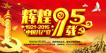 建党节辉煌95周年