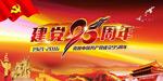 建党节95周年庆