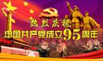 共产党成立95周年