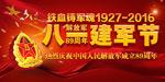 建军节89周年海报