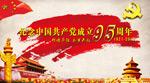 建党95周年展板