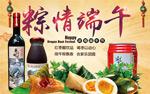 红枣醋粽情端午