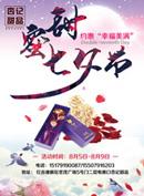 蜜甜七夕节海报