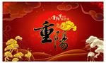 重阳节敬老传统