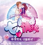 七夕节影楼海报