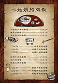 怀旧复古饭店菜单