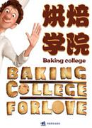 烘焙学院封面
