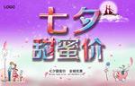七夕甜蜜价海报