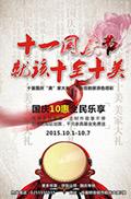 中国风国庆节海报