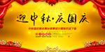 中秋节国庆节晚会