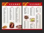 餐饮饭店菜谱菜单