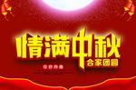喜庆中秋节宣传海
