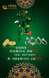 端午节珠宝海报
