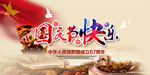 国庆节67周年