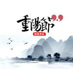水墨重阳节海报