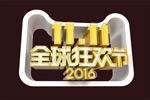 双11全球狂欢节
