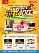 TCL家电促销海报