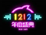 年度盛典logo