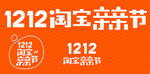 淘宝亲亲节logo