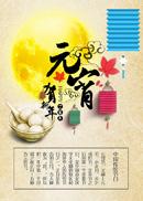 元宵节贺新年