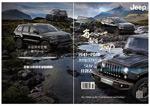 JEEP杂志封面