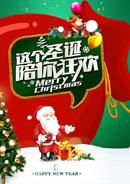 圣诞陪你狂欢
