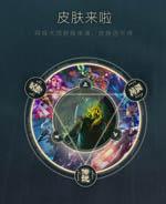 网络游戏海报