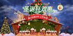圣诞狂欢惠海报