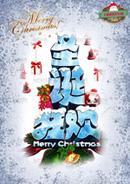 圣诞狂欢海报
