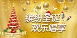 缤纷圣诞欢乐唱享