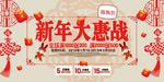 新年大惠战海报