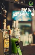 大麦若叶青汁海报