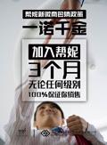 微商招商海报
