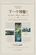 庐山西海地产海报