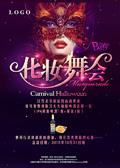 化妆舞会海报