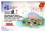 福建梅州旅游海报