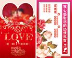 中国喜庆婚礼喜帖
