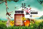 淘宝蜂蜜海报